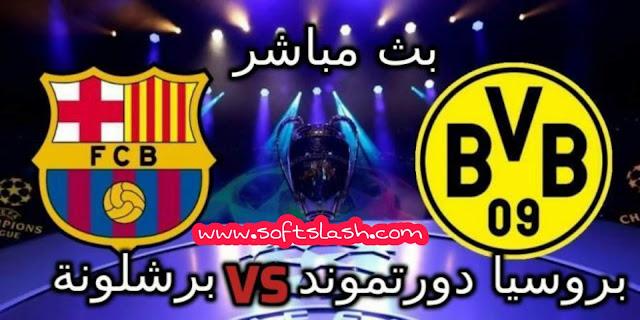 شاهد مباراة Barcelona vs Borussia dortmund live بمختلف الجودات
