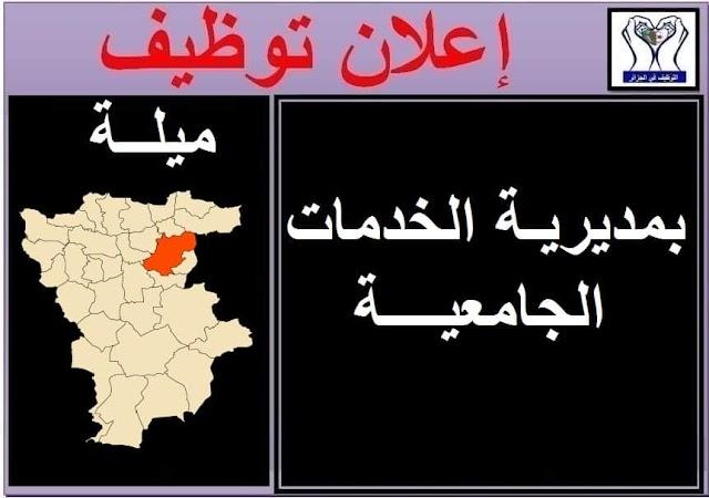 اعلان توظيف بمديرية الخدمات الجامعية بولاية ميلة - التوظيف في الجزائر