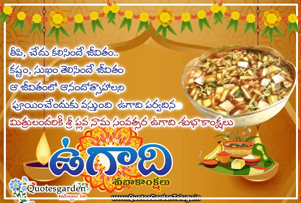 plava nama samvatsara Ugadi shubhakankshalu in Telugu