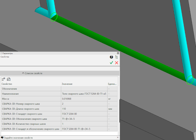 Свойства 3D-модели сварного шва