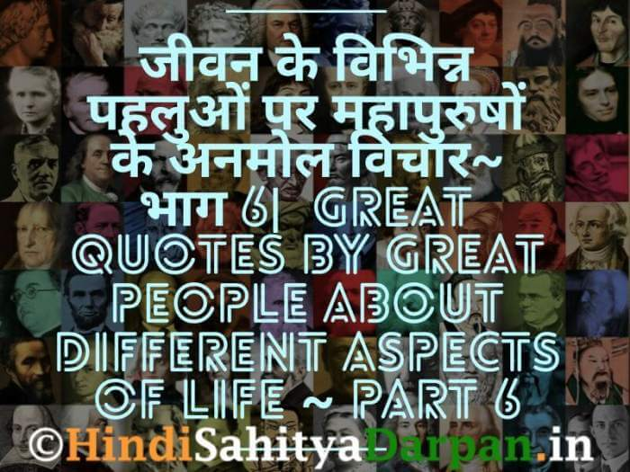 Hindi Quotes & Anmol Vichar By Great People ~ Part 6