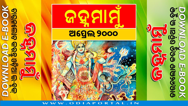 Janhamamu (ଜହ୍ନମାମୁଁ) - 2000 (April) Issue Odia eMagazine - Download e-Book (HQ PDF)