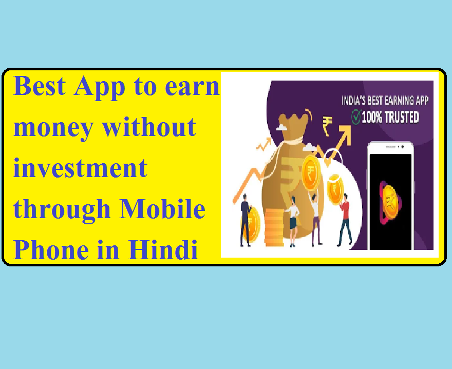 Best App to earn money without investment through Mobile Phone in Hindi