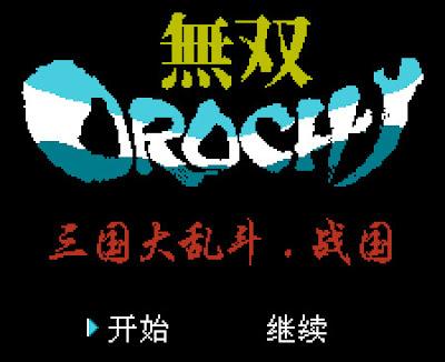 【FC】無雙大蛇-三國大亂鬥-戰國+無限金錢、道具物品Hack版,趙雲傳角色扮演遊戲!