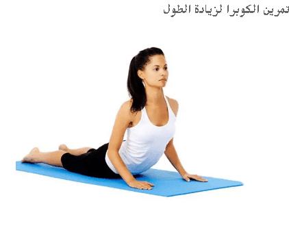 افضل تمارين رياضية لزيادة الطول بسهولة