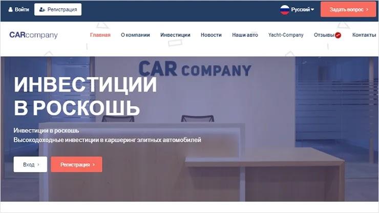 Изменения в Сar Company