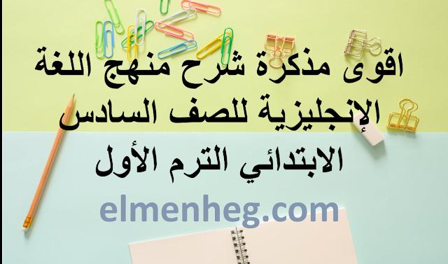 اقوى مذكرة شرح منهج اللغة الانجليزية للصف السادس الابتدائي الترم الاول