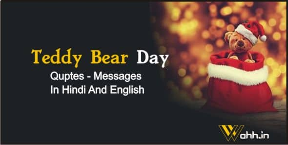 Teddy Bear Day Quotes In Hindi