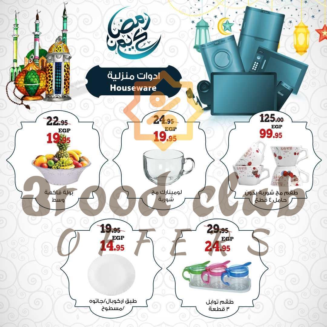 عروض اولاد رجب رمضان من 6 ابريل حتى 21 ابريل