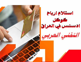 MasterCard-card-can-receive-the-profits-Cockle-Adsense-in-Iraq