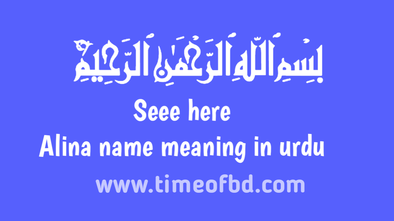 Alina name meaning in urdu, علینہ نام کا مطلب اردو میں ہے