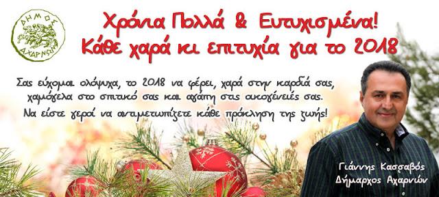 Χριστουγεννιάτικες ευχές του Δημάρχου Αχαρνών