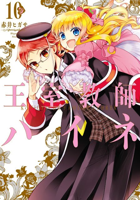 Manga Oushitsu Kyoushi Haine dapatkan Konser Musikal Keduanya pada April 2019