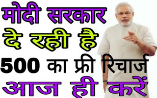 Modi sarkar offer 500 free recharge - Latest WhatsApp Scam