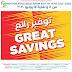 Oncost Kuwait - Great Savings