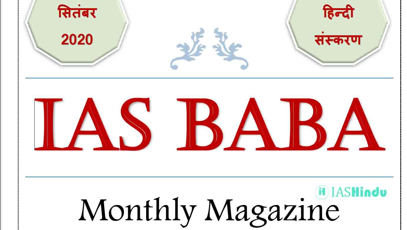 IAS baba मासिक करंट अफेयर्स सितंबर 2020