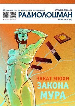 Читать онлайн журнал Радиолоцман (№7 июль 2018) или скачать журнал бесплатно
