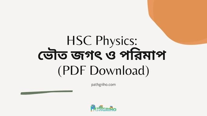 HSC Physics: ভৌত জগৎ ও পরিমাপ (PDF Download)