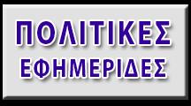 ΠΟΛΙΤΙΚΕΣ ΕΦΗΜΕΡΙΔΕΣ