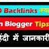 SEO Backlinks In Blogger Website 2020