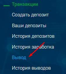 Регистрация в Alt4Coin 5