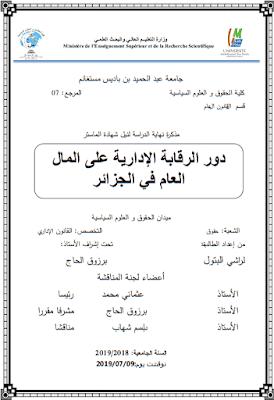مذكرة ماستر: دور الرقابة الإدارية على المال العام في الجزائر PDF