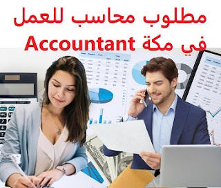 An accountant is required to work in Mecca  To work for a restaurant in Mecca  Education: Bachelor degree  Experience: At least six to ten years of work in the field To have experience in the field of restaurants Fluent in computer skills, and accounting software Fluent in Arabic and English  Salary: to be determined after the interview