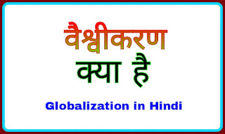 वैश्वीकरण क्या है। Globalization Kya Hai