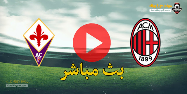 نتيجة مباراة ميلان وفيورنتينا اليوم 21 مارس 2021 في الدوري الايطالي
