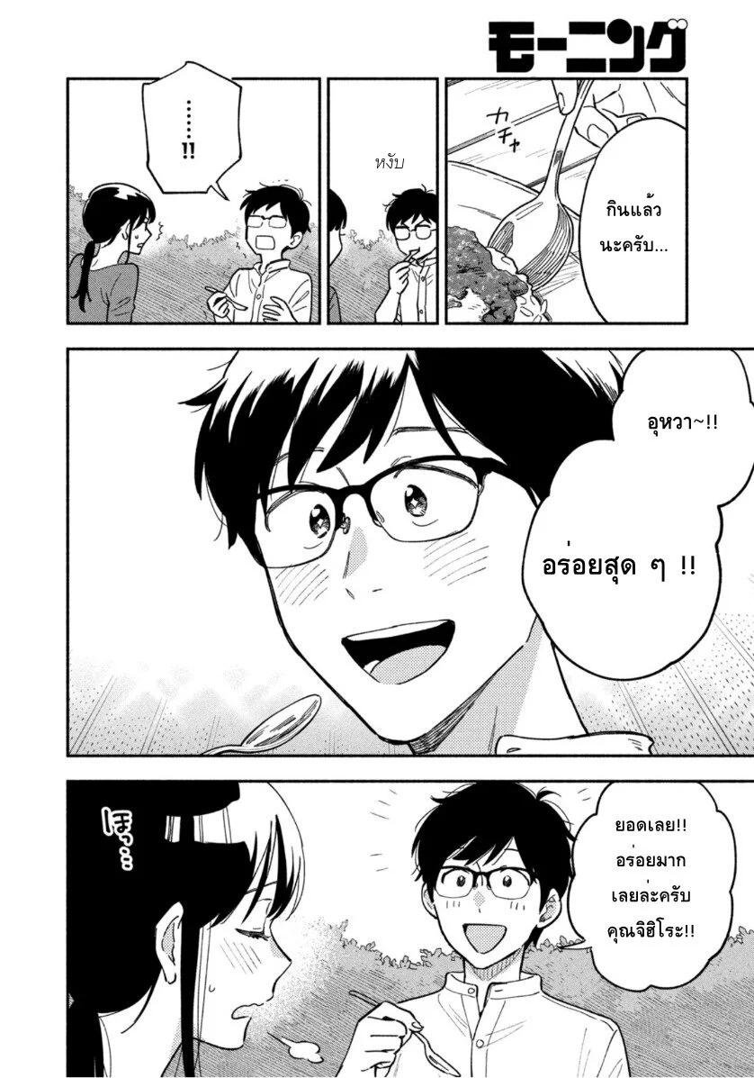 อ่านการ์ตูน Yaiteru Futari ตอนที่ 22 หน้าที่ 13