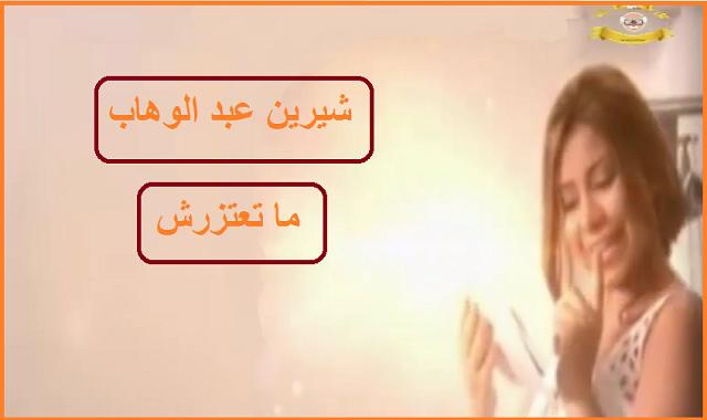 شيرين عبد الوهاب واجمل اغانيها 14| 2020|ما تعتزرش