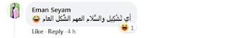 انتقادات وسخرية من تشكيل ياسمين صبري لاسمها عبر حسابها بموقع فيسبوك