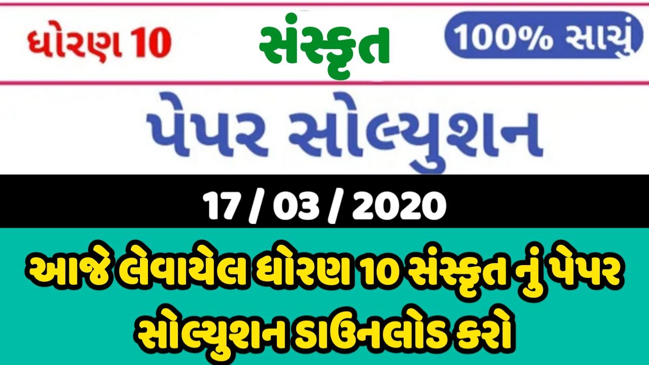 GSEB Std 10 Sanskrut Question Paper & Paper Solution