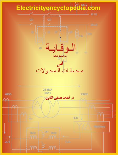 كتاب : الوقاية من الناحية العملية فى محطات المحولات للدكتور أحمد صفى الدين