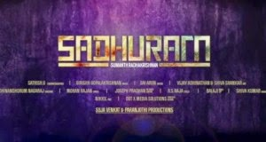 Sadhuram First Look Offical HD Teaser - India's First Philanthropical Thriller Movie