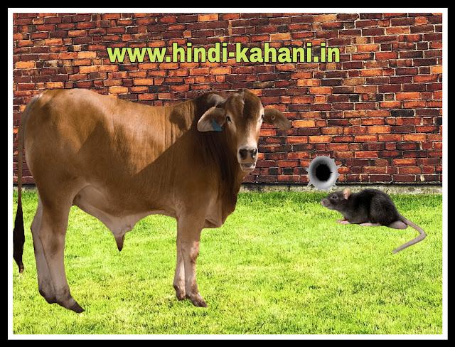 bail aur chuha ki kahani , बैल और चूहे  की कहानी , bull and rat short hindi story