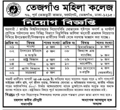 Tejgaon Mohila College Jobs circular, Position: Post Name: Lecturer