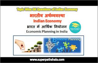 भारत में आर्थिक नियोजन GK Questions SET 1