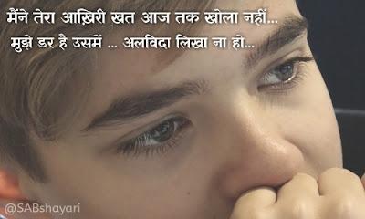 Sad Shayari Hindi Images - Sad Shayari on Zindagi