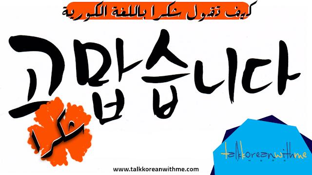 تعلم اللغة الكورية - كيف تقول شكرا باللغة الكورية ؟