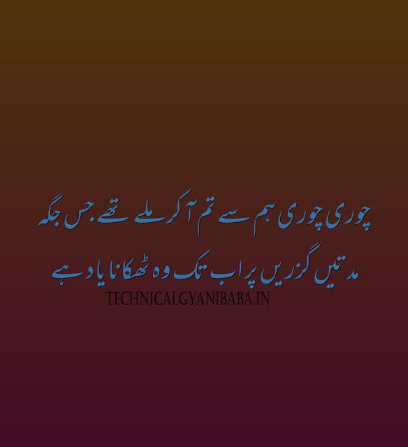 Miss you poetry in urdu 2021   Best Miss You Shayari  urdu poetry, poetry, miss you Yaad Poetry 2 Lines With Images