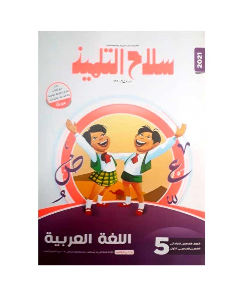 تحميل كتاب سلاح التلميذ لغة عربية الصف الخامس الابتدائي الترم الثانى 2021 pdf