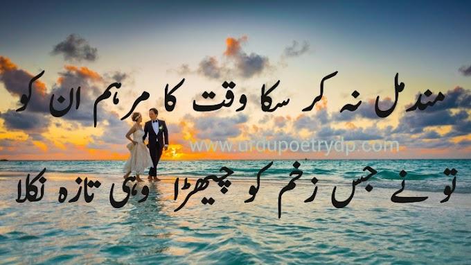 Urdu Shayari Sad Poetry In Urdu
