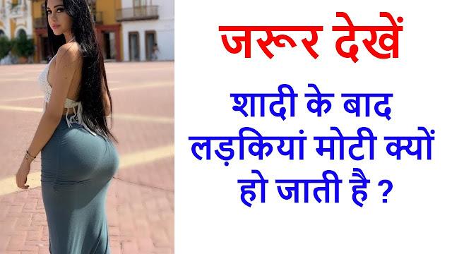शादी के बाद इन कारणों से हो जाती हैं औरतें मोटी!