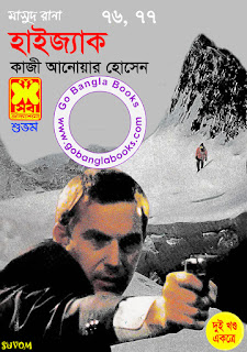 Hijack-1,2 by Qazi Anwar Hossain (Masud Rana-76,77) PDF Books