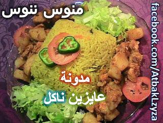 دجاج بالتوابل مع الارز بالكركم بالصور والخطوات طبخات الشيف منى عبد المنعم