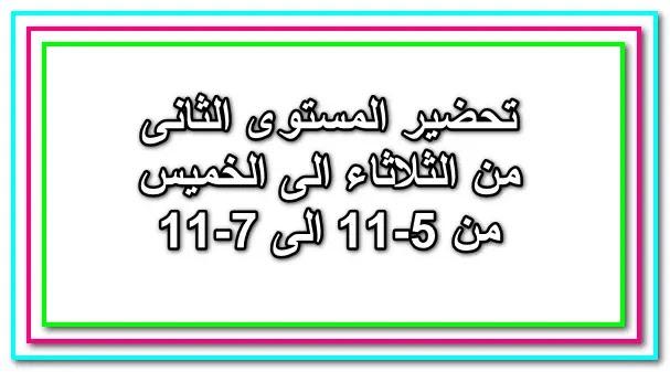تحضير المستوى الثانى من الثلاثاء 5 نوفمبر الى الخميس 7 نوفمبر