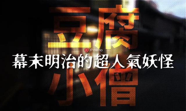 豆腐小僧是日本江戶時代到明治時代文學與藝術創作上大量出現的妖怪之一,尤其是在日本滑稽文學代表的草雙紙中大量出現,戴著斗笠端著豆腐的小僧是什麼樣的妖怪呢?豆腐小僧究竟有什麼樣的魅力可以激起這麼多的創作?