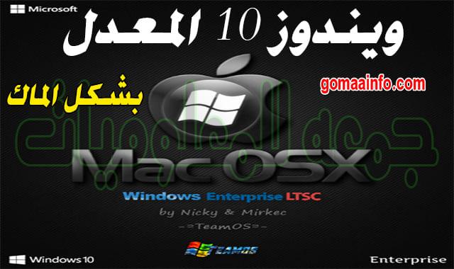 تحميل ويندوز 10 المعدل بشكل الماك 2020  Windows Mac OS X 10