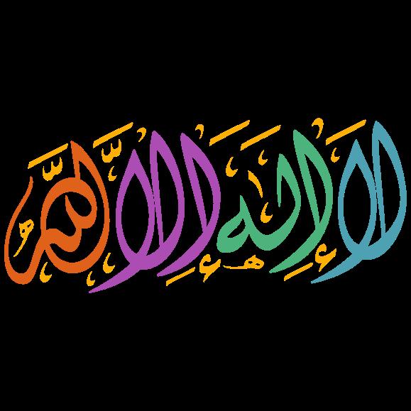 arabic calligraphy la alih ala allah illustration vector color transparent download free eps svg no god except allah